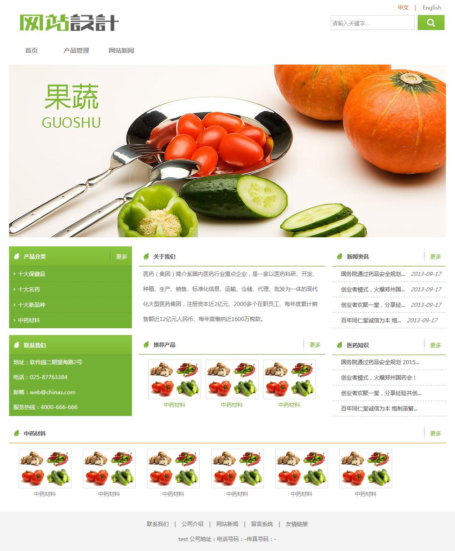 白绿色果蔬网站设计D