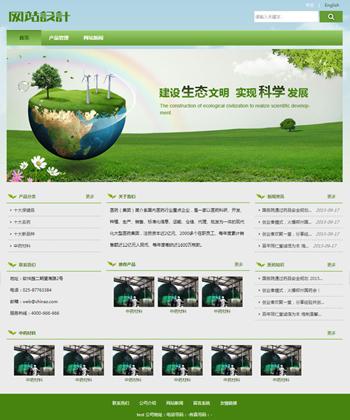 绿白色环保网站设计 Z