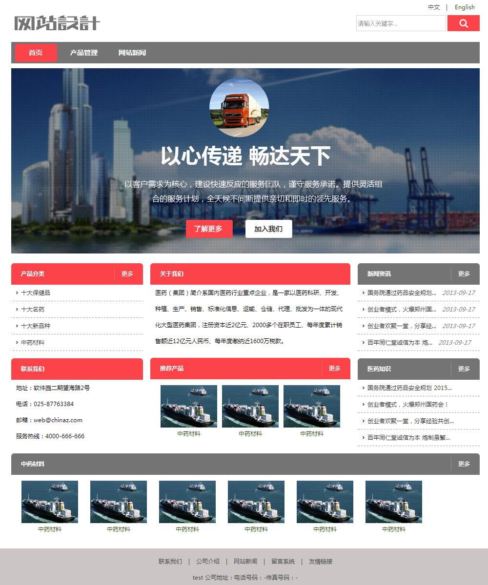 灰红色物流网站设计 Z