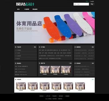黑色体育用品网站设计D