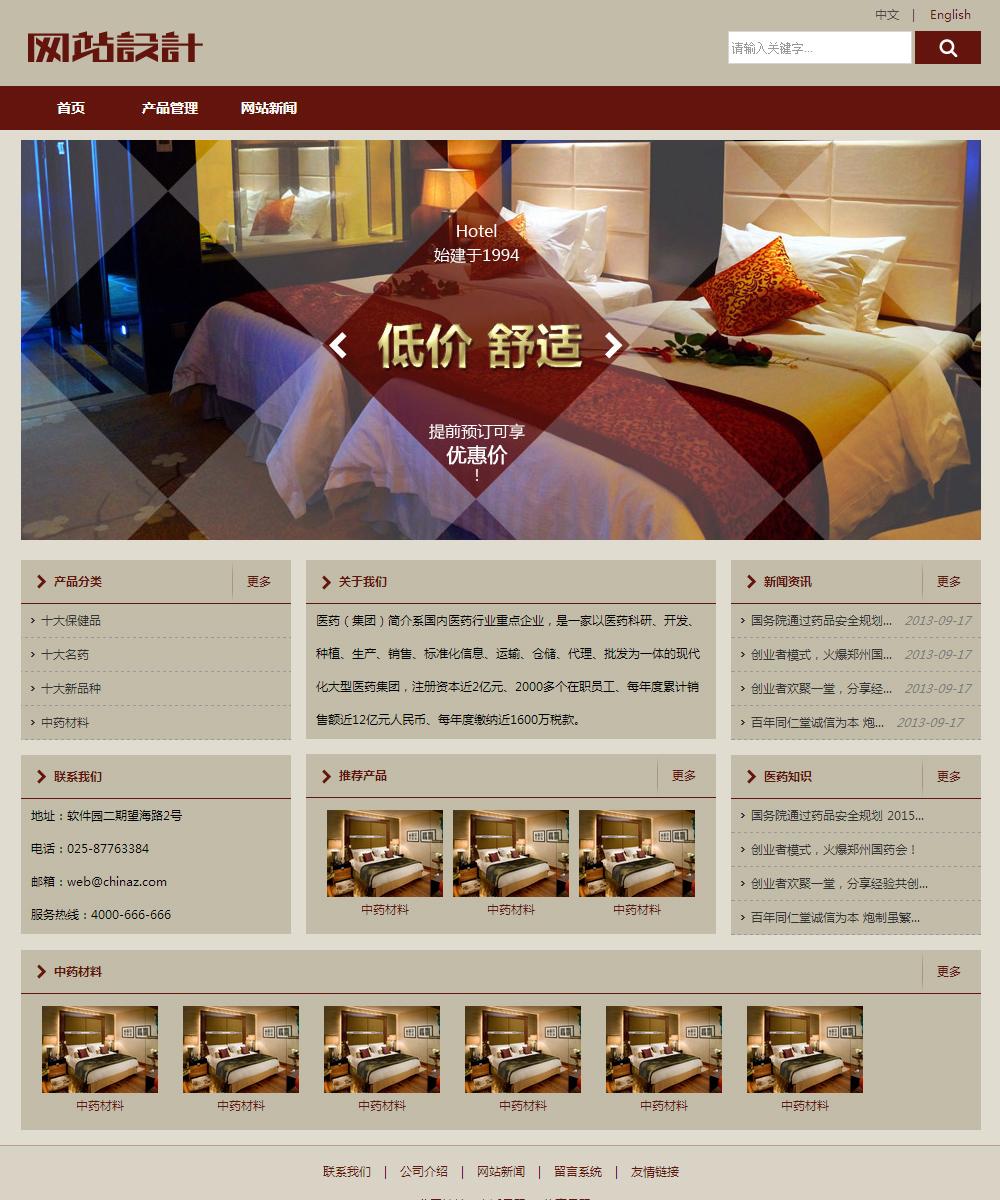 红灰色酒店网站设计 Z