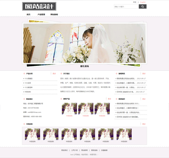 白色婚庆网站设计D