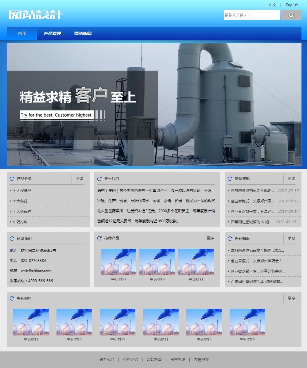 蓝灰色化工网站设计 Z