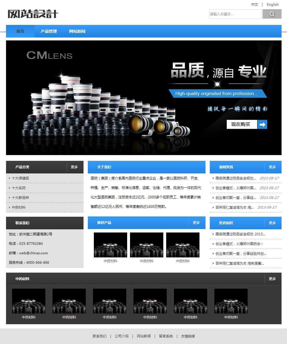 蓝灰色数码网站设计 Z