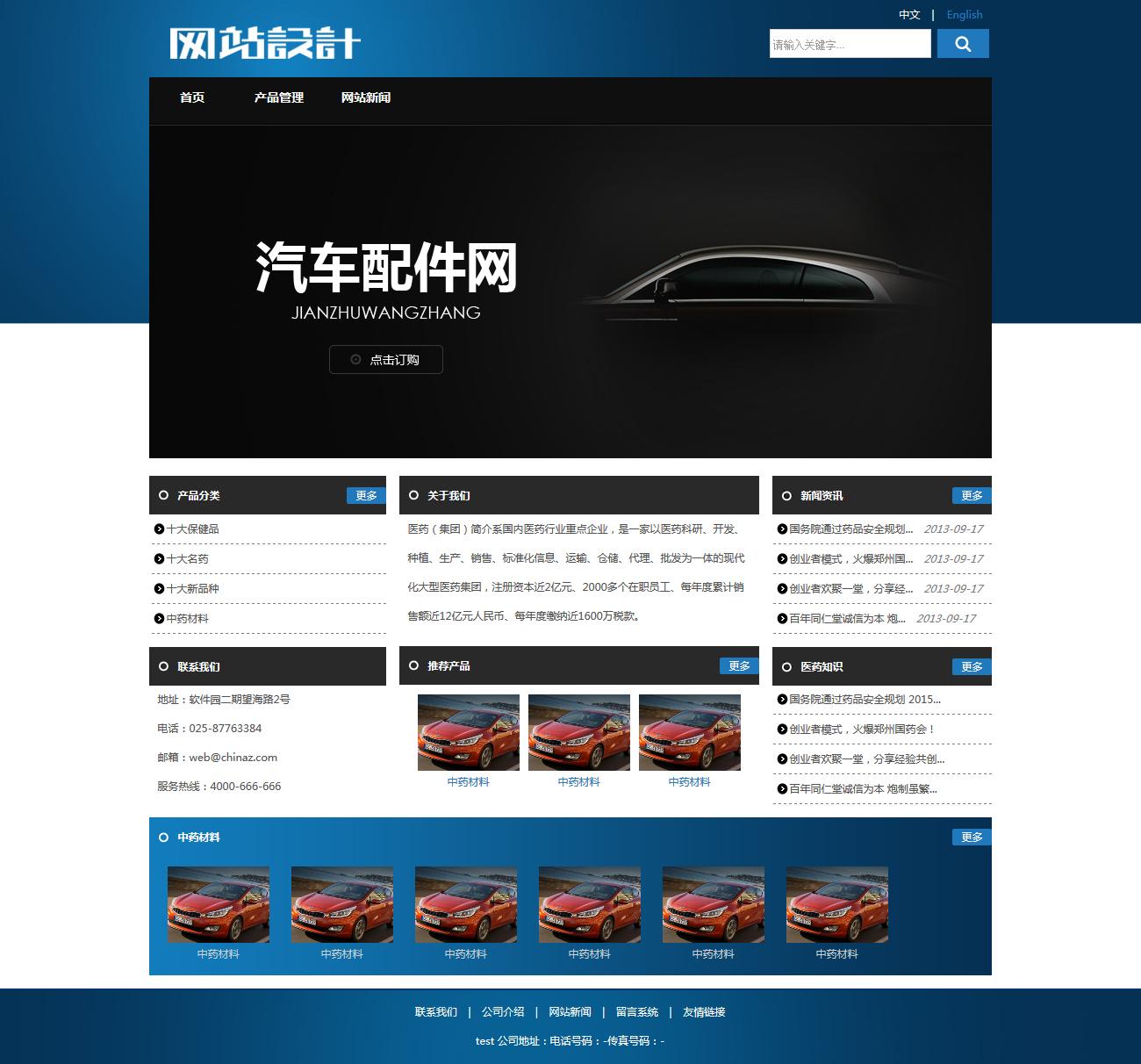 蓝黑色汽车网站设计D