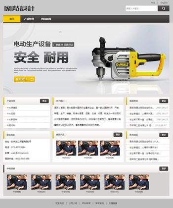 黄灰色机械网站设计 Z