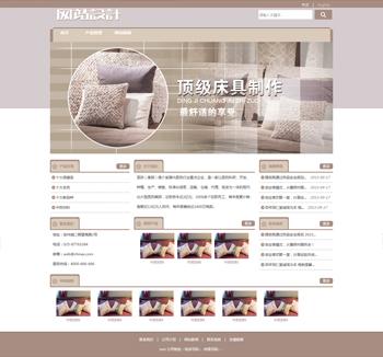 粉白色床具网站设计D