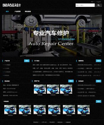 蓝黑色汽修网站设计 Z