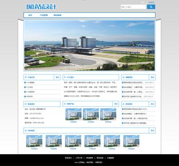 蓝灰色公司网站设计D