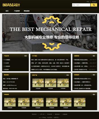 黄黑色机械维修网站设计 Z