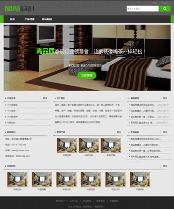 灰绿色家装网站设计 Z