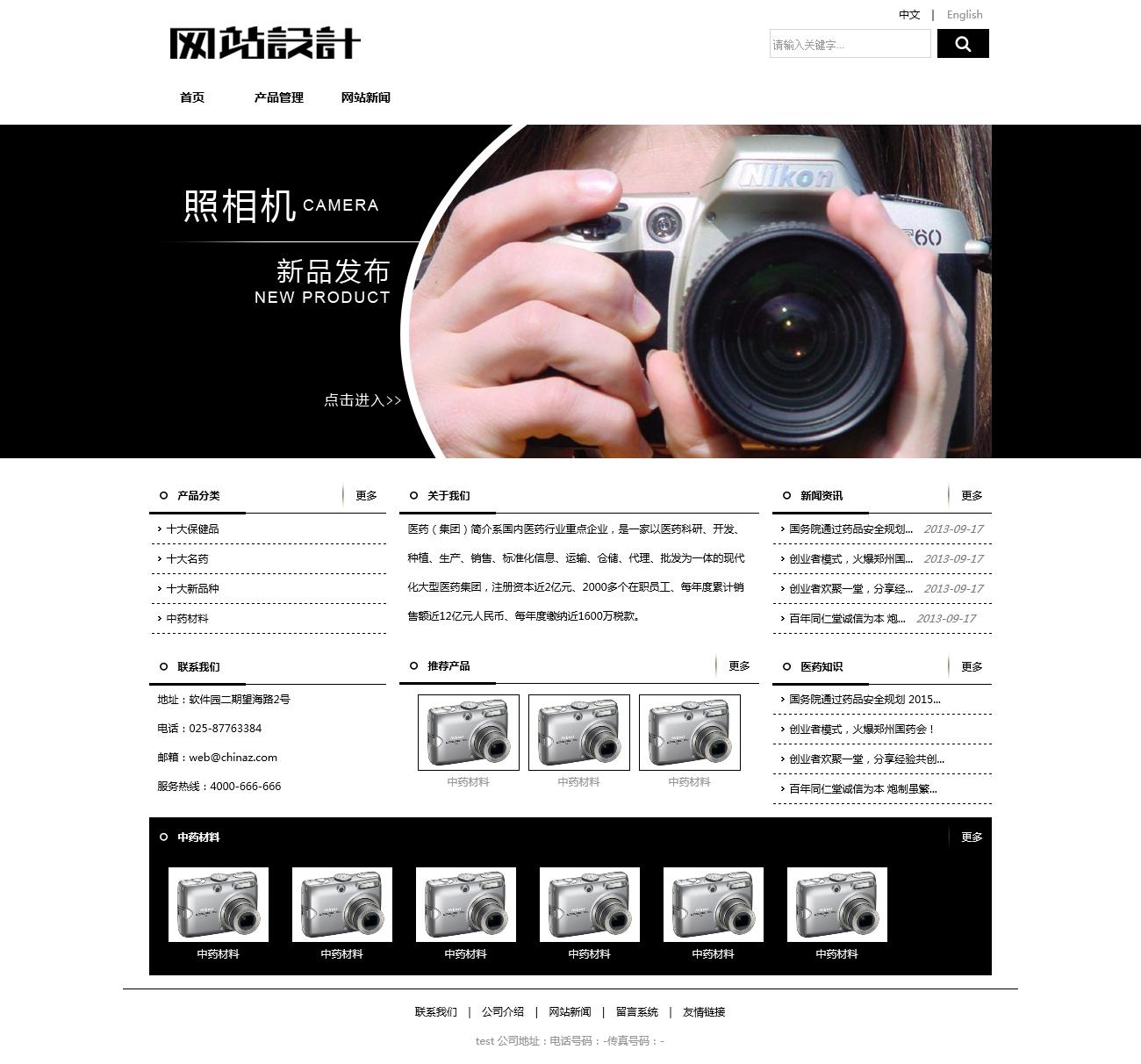 黑白色照相机网站设计
