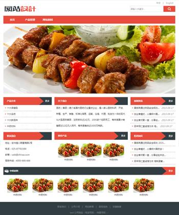 红灰色餐饮网站设计 Z