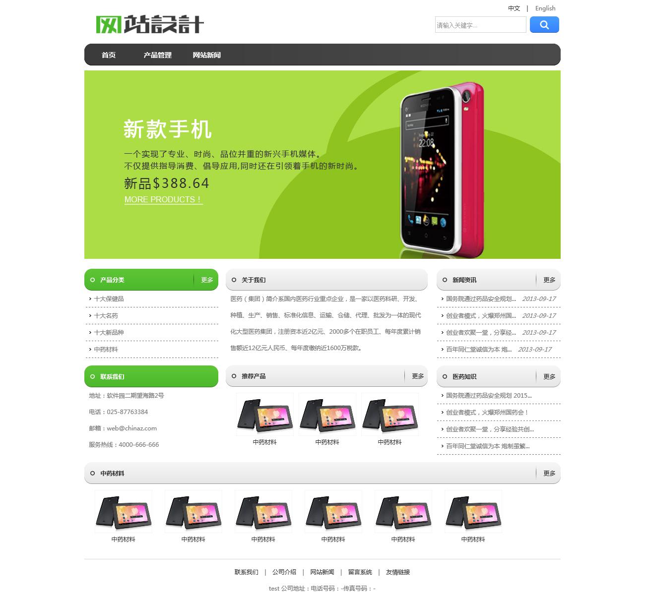 白绿色手机网站设计D