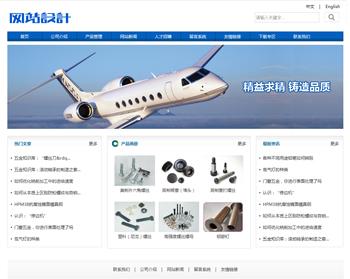 蓝白色五金行业网站设计