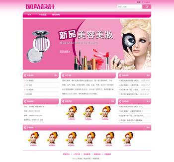粉白色美妆网站设计D