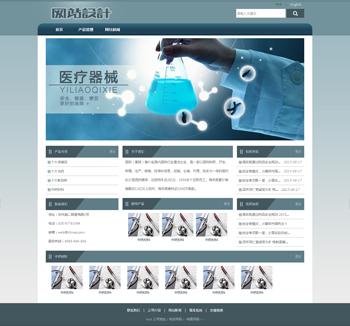 蓝白色医疗器械网站设计D