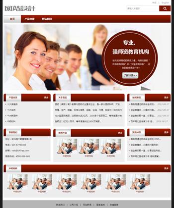 红黑色教育培训网站设计 Z