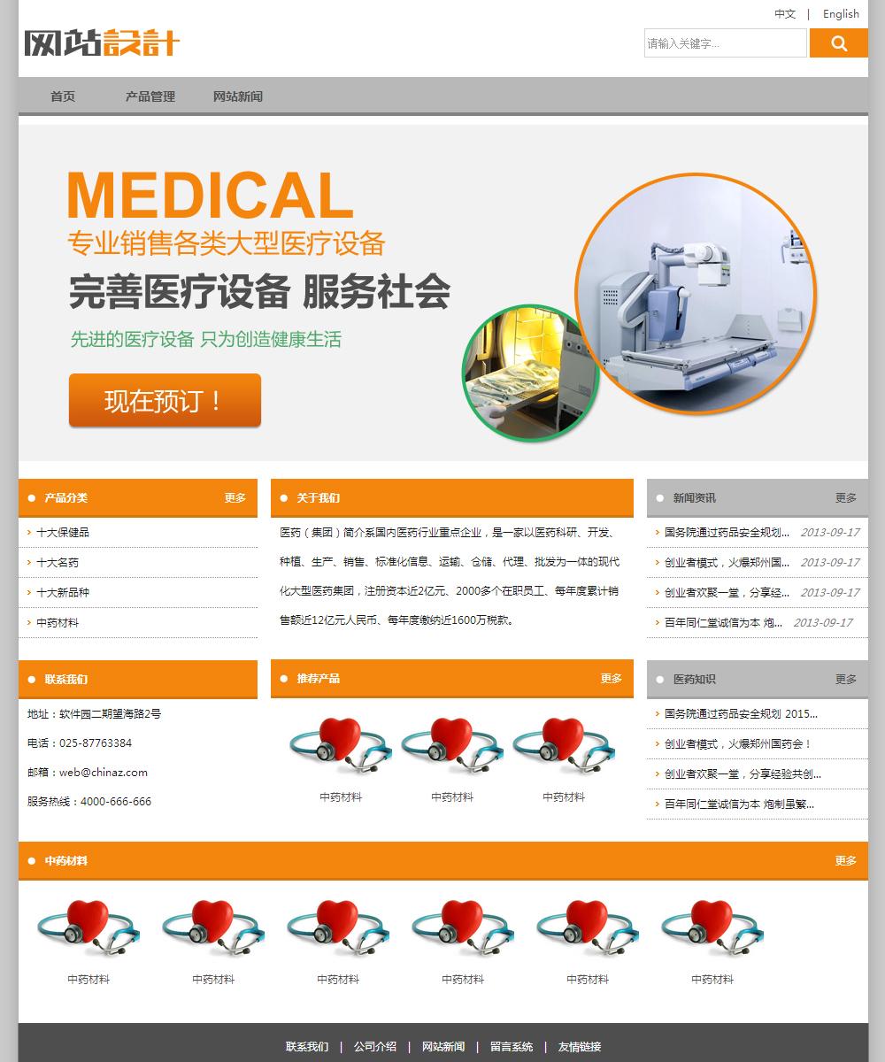 灰黄色医疗机械网站设计 Z