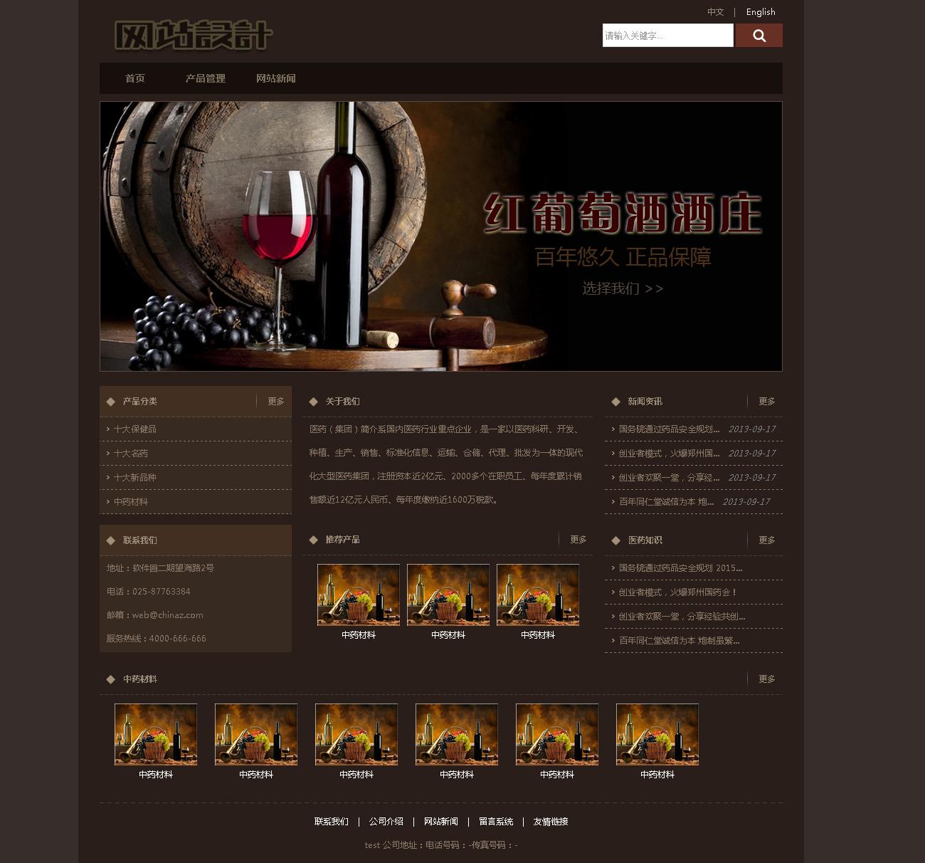 红褐色酒庄网站设计D