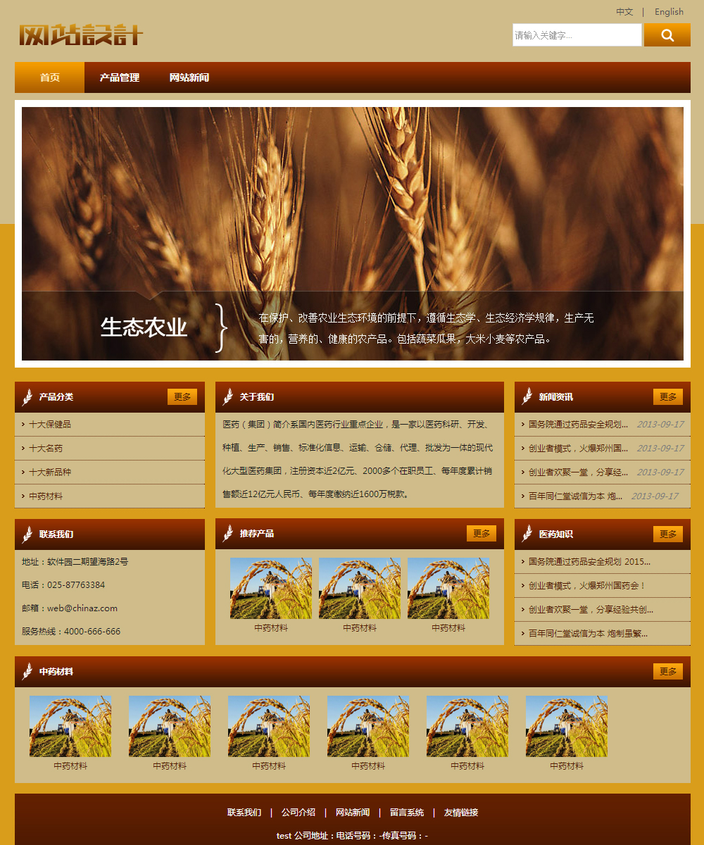 红黄色农业网站设计 Z