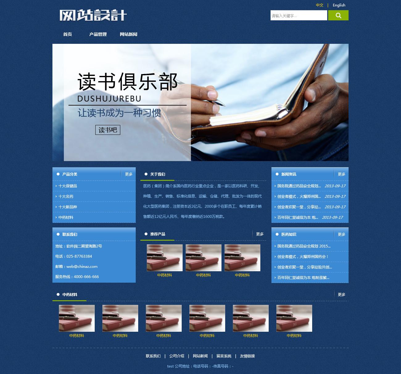 蓝白色读书网站设计D