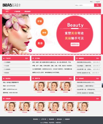 红黄色美容网站设计 Z