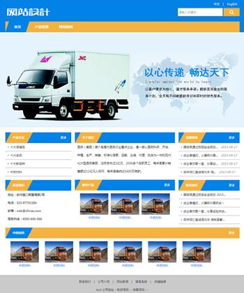 蓝黄色物流网站设计 Z