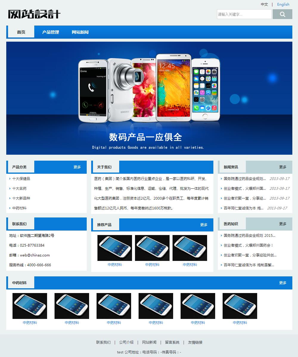 蓝白色手机数码网站设计 Z