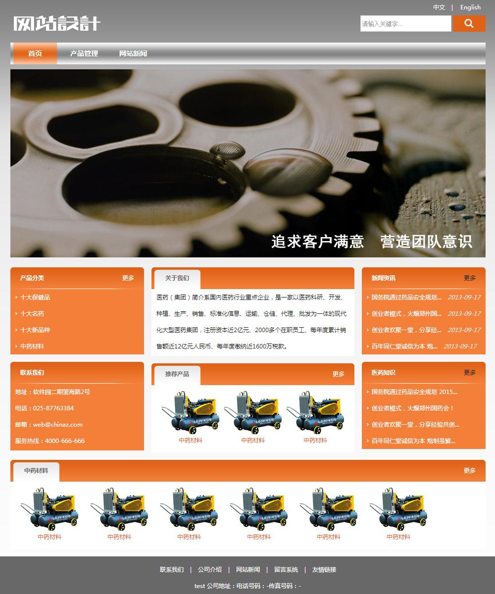 黄灰色机电网站设计 Z