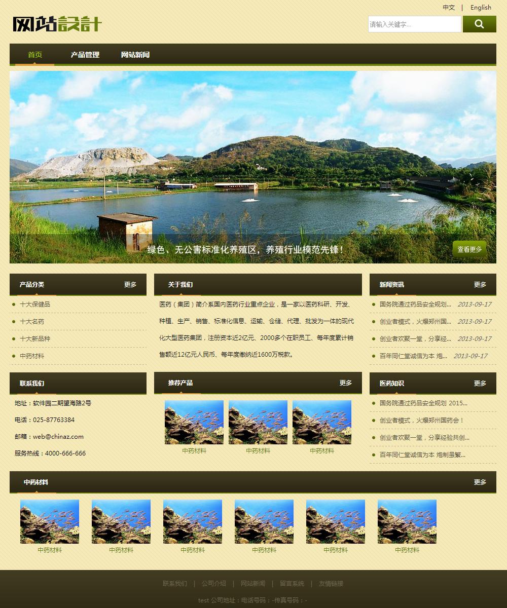 绿黄色养殖网站设计 Z
