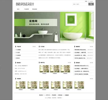 灰白色装修游网站设计D