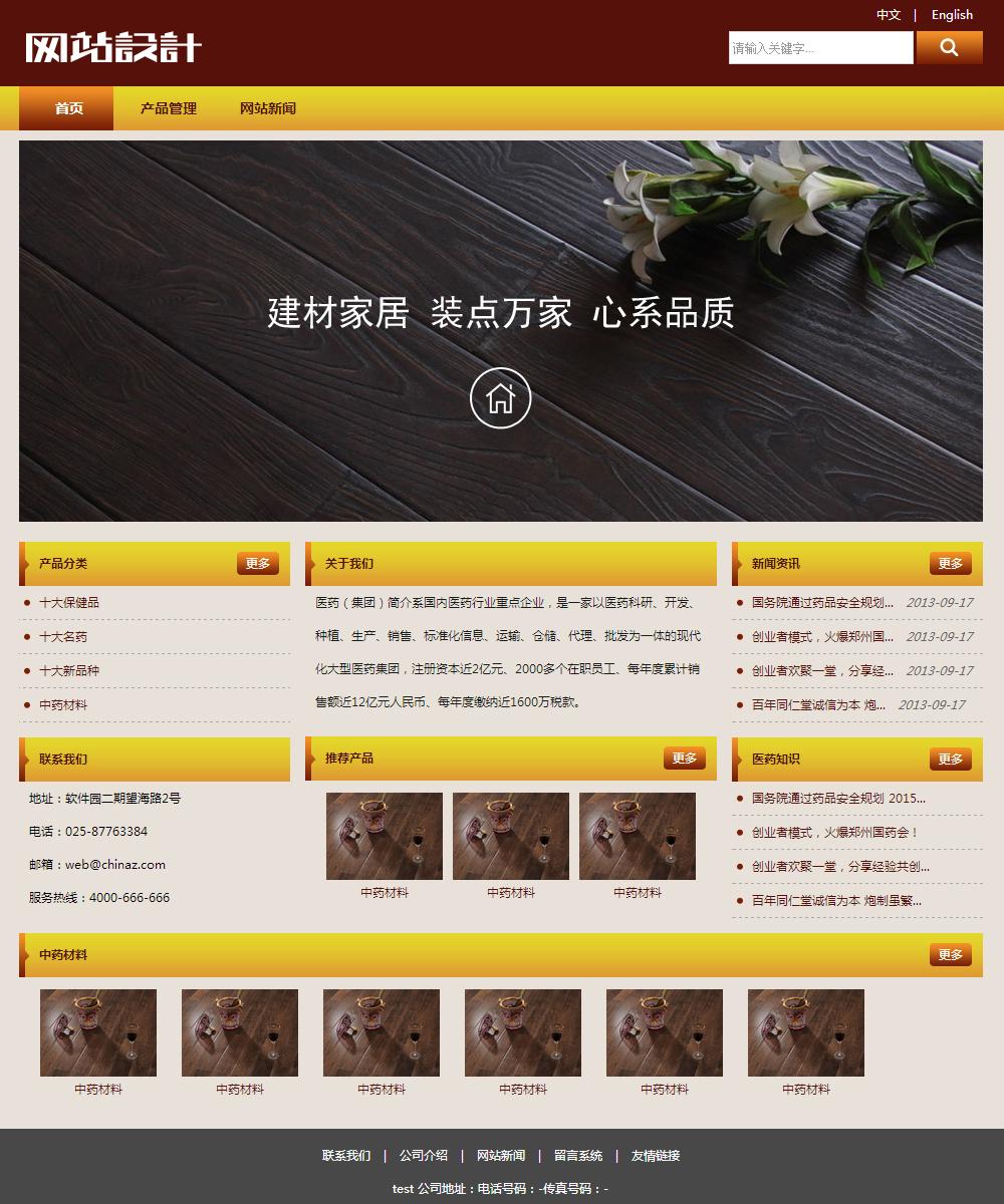 黄红色家居建材网站设计 Z