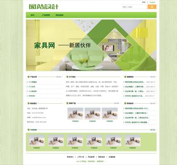 白绿色家具网站设计D