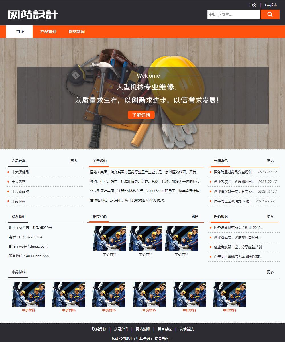 橙灰色机械维修网站设计 Z