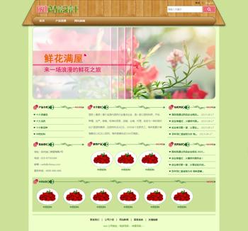 白绿色花店网站设计D