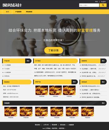 黄灰色金融理财网站设计 Z