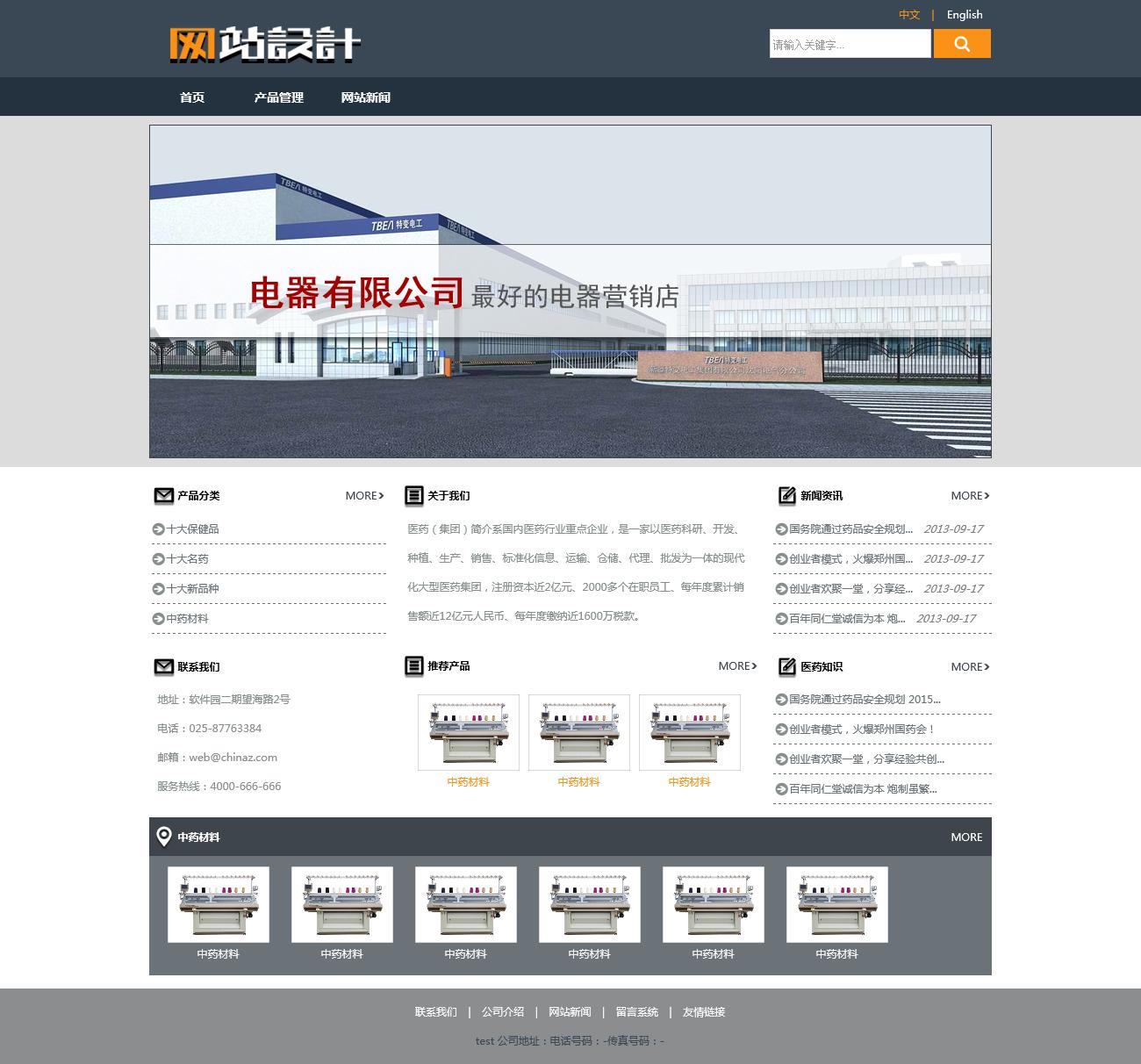 灰白色电器网站设计D