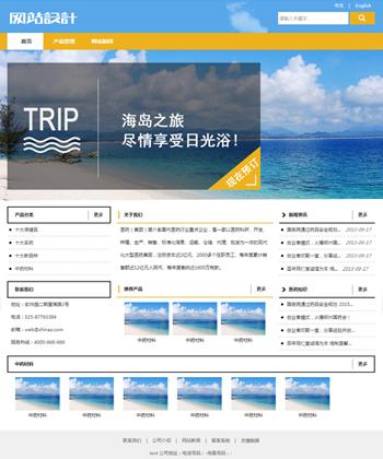 蓝黄色旅游网站设计 Z