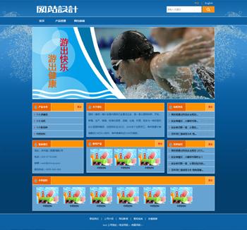 蓝色游泳用品网站设计D