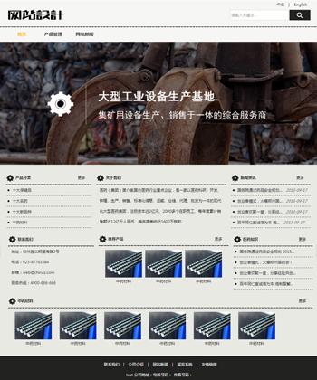 黑灰色工业设备网站设计 Z