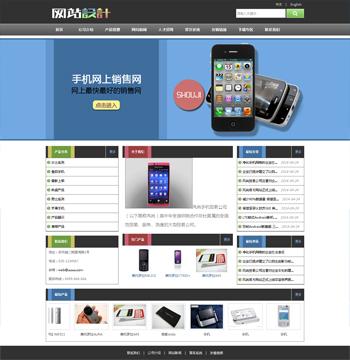 蓝黑色电子网站设计D