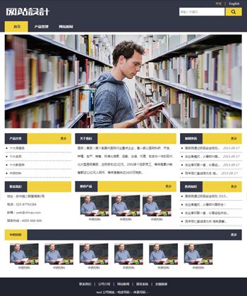 灰黄色教育网站设计 Z