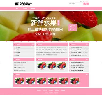 粉白色水果网站设计D