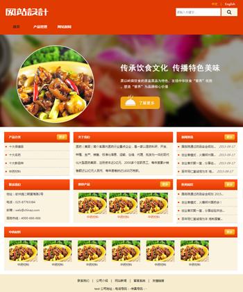 橙白色餐饮网站设计 Z