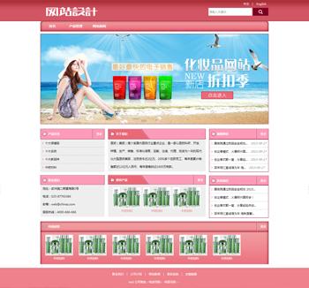 红白色化妆网站设计D