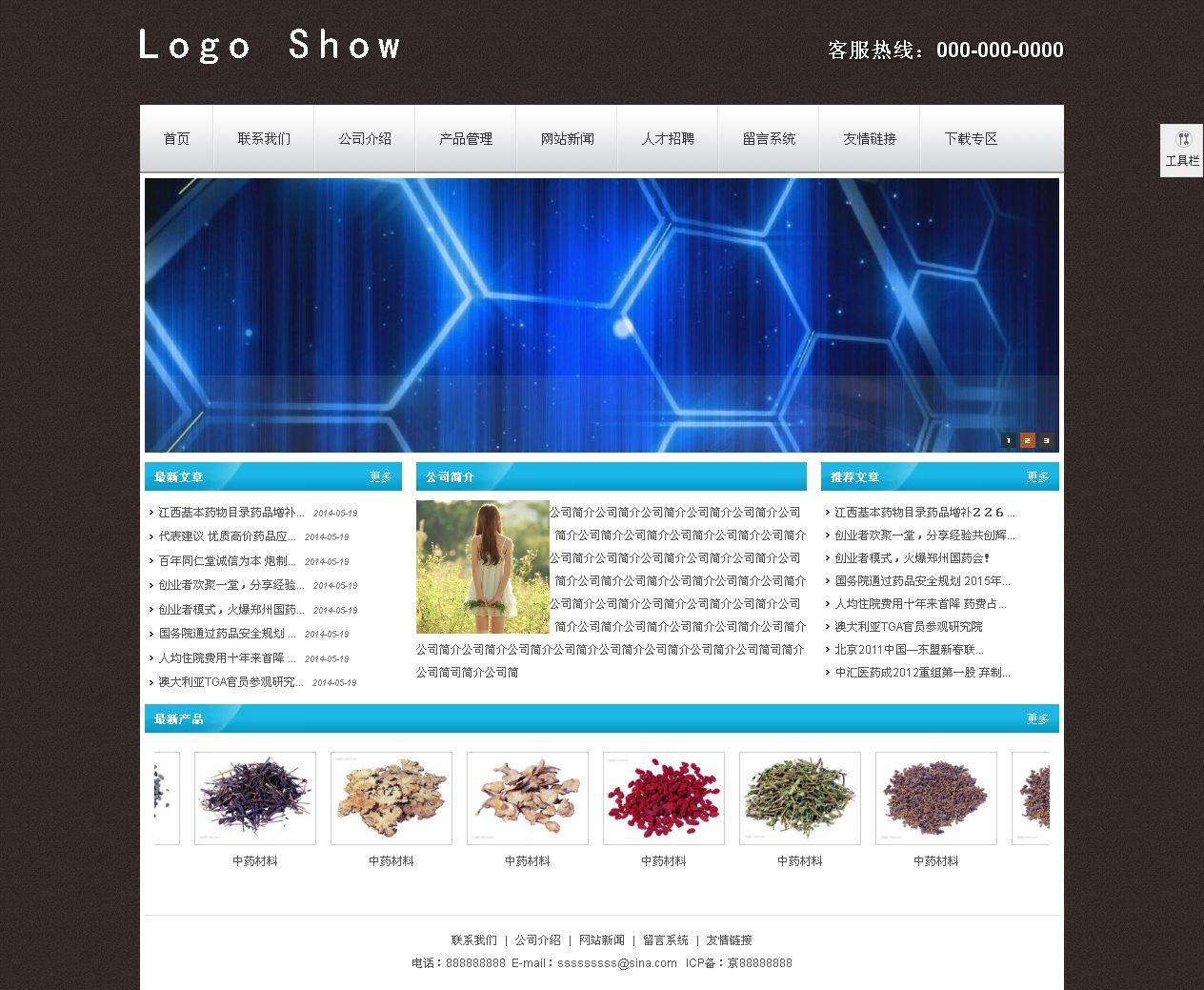 浅蓝公司网站