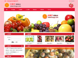 红橙子果蔬批发网站