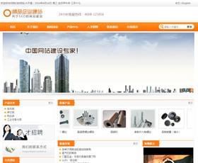 橙色大气企业公司形象网站