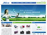 数码公司网站